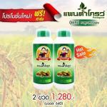 อาหารเสริมพืช แพนต้าโกรว์ 2 ขวด - ส่งฟรี