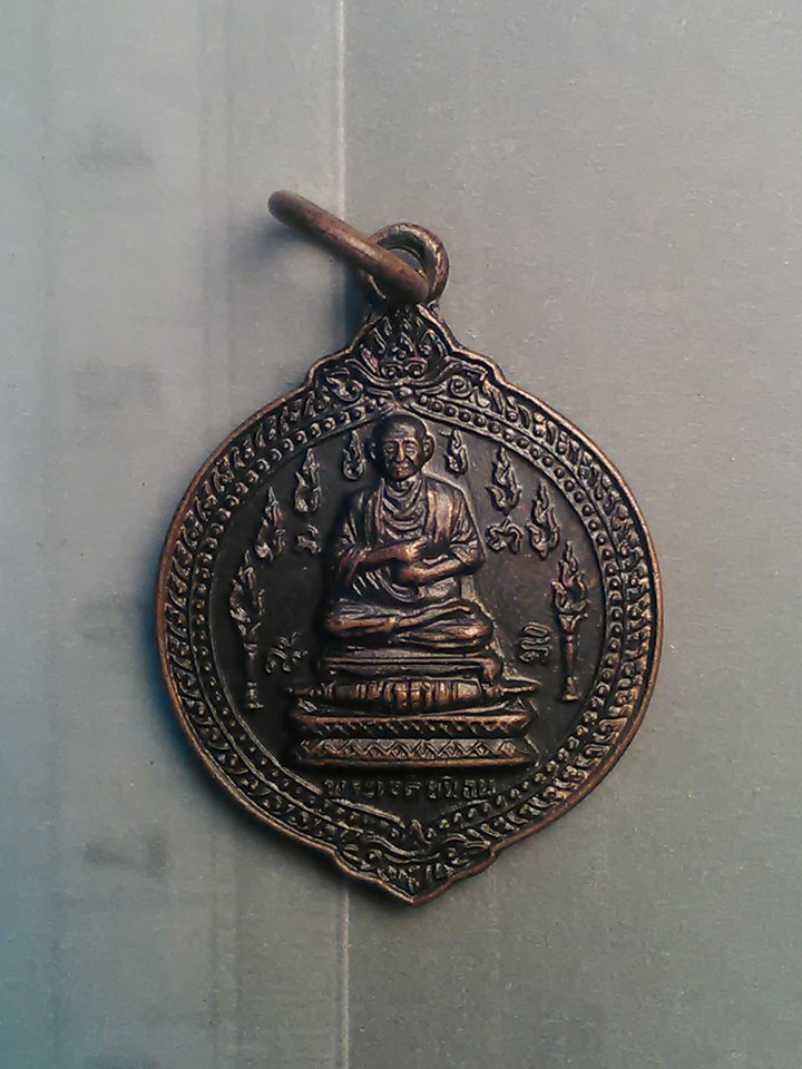 เหรียญ สมเด็จ พุฒาจารณ์ (โต) วัด ลครทำ ปี 24 พระเจดีนอน / 150.-