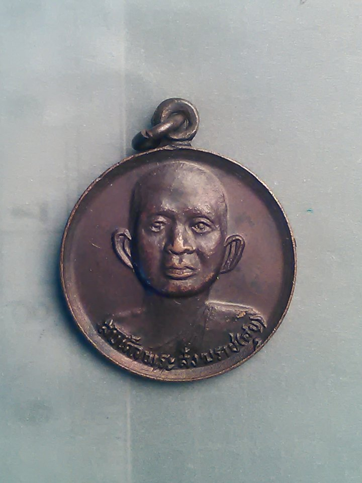 เหรียญ พระสังฆราช (สุข) วัด มหาธาตุยุวราชรังสฤษดิ์ 200 /-