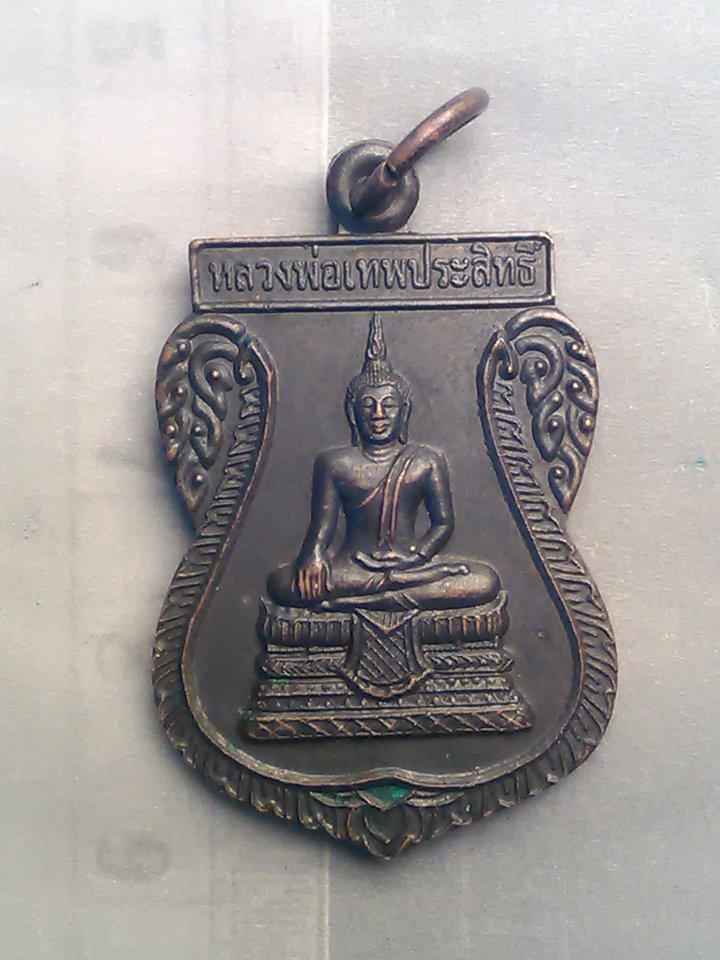 หลวงพ่อ เทพประสิทธิ์ วัด พุปลู อ. ไทรโยค กาญจนบุรี ปี 45 200 /-