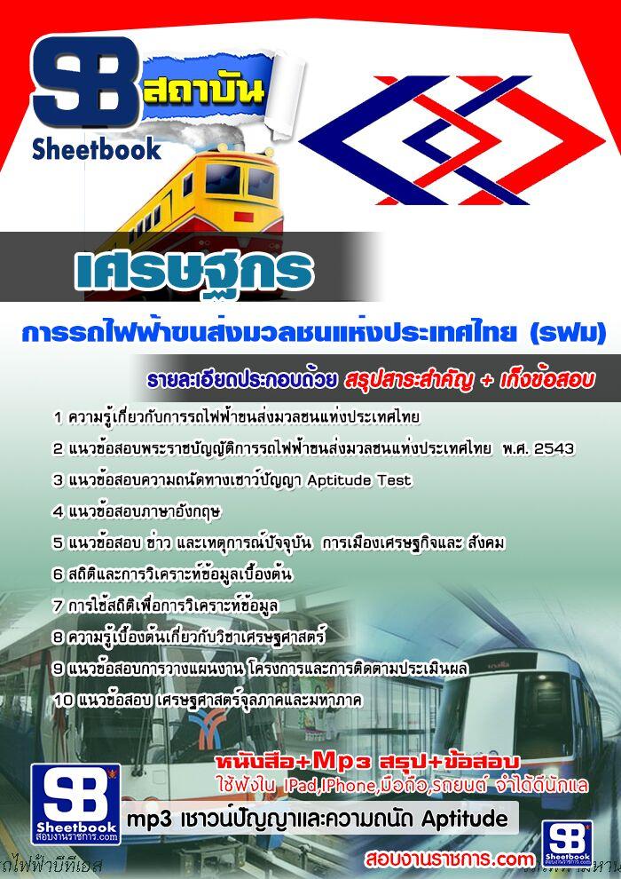 แนวข้อสอบเศรษฐกร การรถไฟฟ้าขนส่งมวลชนแห่งประเทศไทย (รฟม)