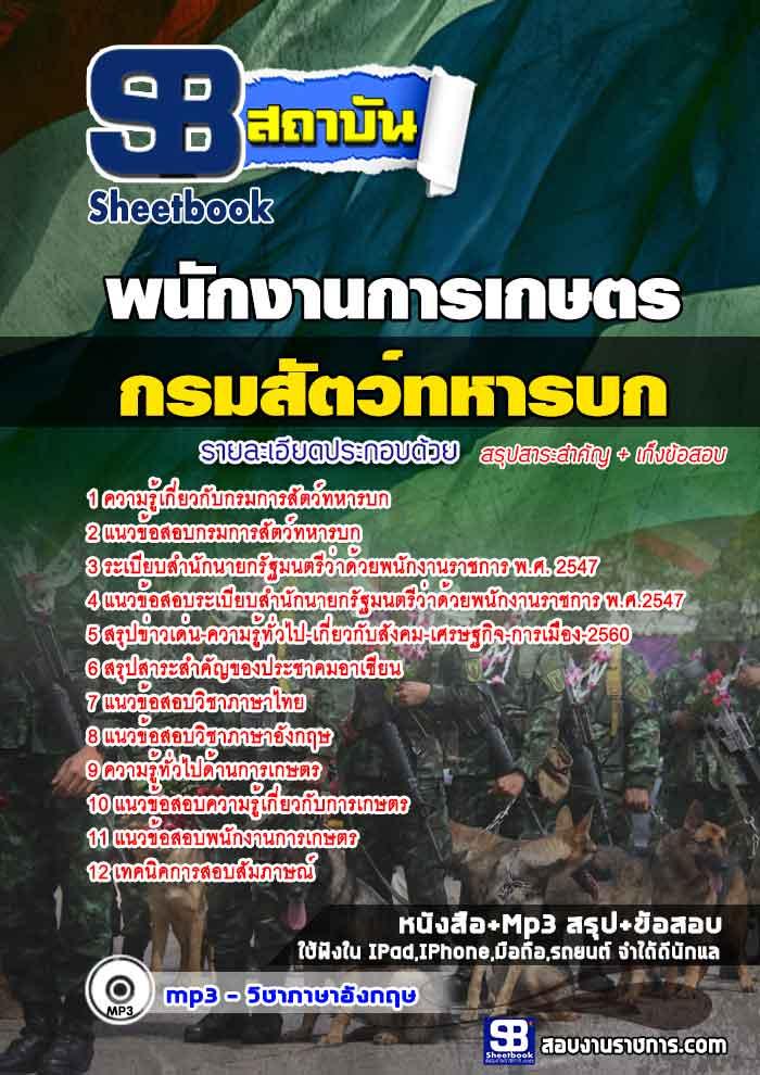 แนวข้อสอบพนักงานการเกษตร กรมการสัตว์ทหารบก อัพเดทใหม่ 2560
