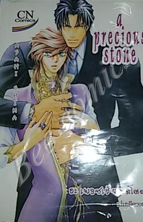 A precious stone สินค้าเข้าร้าน 27/1/59