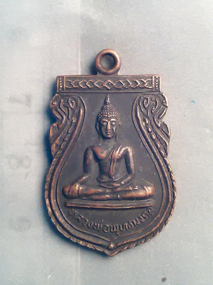 หลวงพ่อ พุทธมงคล รุ่น ที่่ระลึก ฉลองวิหาร วัด แค อ.เมือง สุพรรบุรี ปี 32 200 /-