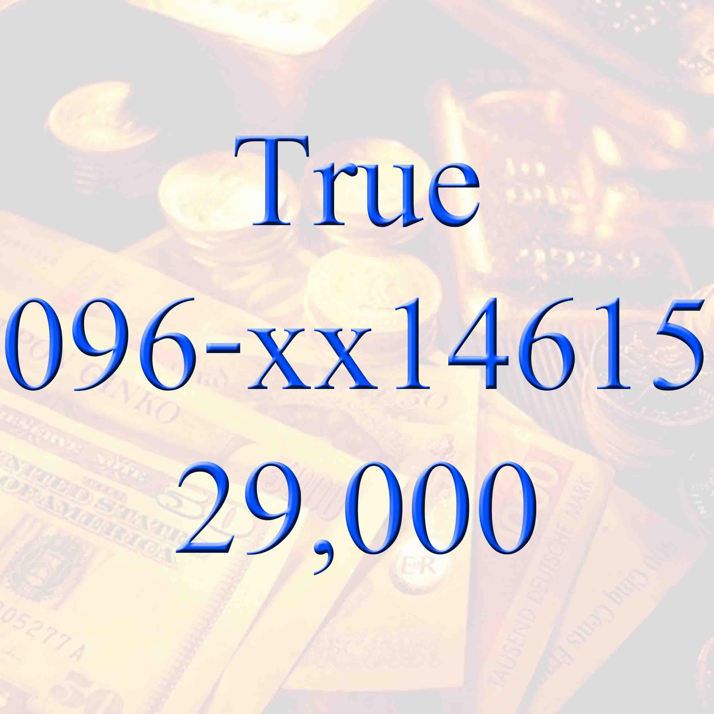 เบอร์มหาโชค 096-xx14615