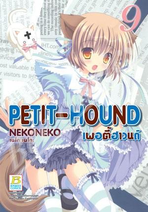 Petit Hound เล่ม 9 สินค้าเข้าร้านวันเสาร์ที่ 18/2/60
