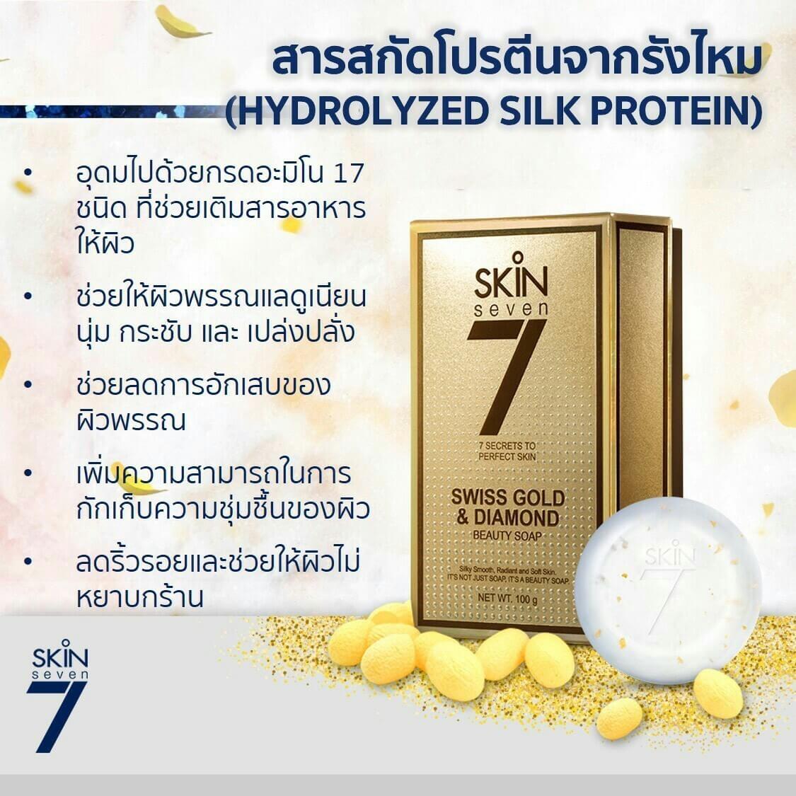 ส�ู�skin seven, skin 7, ส�ู�skin7 �ั�ทิ�, ส�ู�ส�ิ�เ�เว��