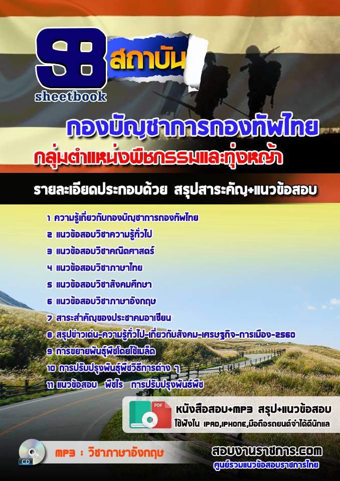 [[NEW]]แนวข้อสอบกลุ่มตำแหน่งพืชกรรมและทุ่งหญ้า กองบัญชาการกองทัพไทย Line:topsheet1