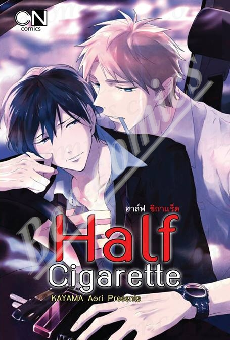 Half Cigarette ฮาล์ฟ ชิกาเร็ต สินค้าเข้าร้านวันพุธที่ 2/8/60