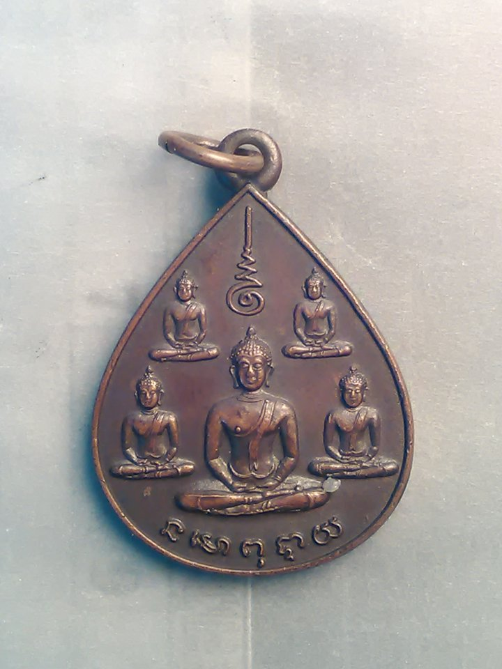 เหรียญ พระเจ้า 5 พระองค์ นสพ.ลานโพธิ์ ครบรอบ 5 ปี ปี 22 200 /-