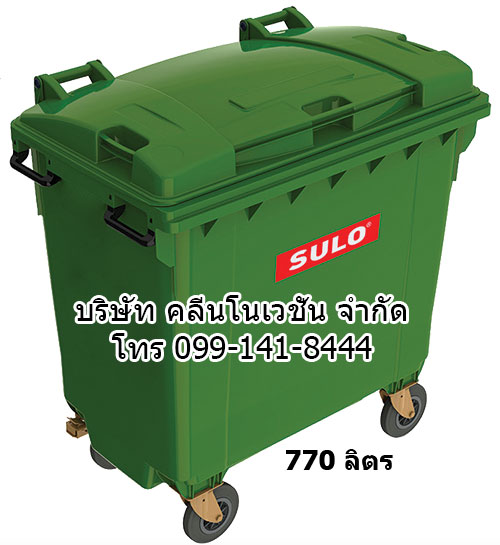 ถังขยะกทม. พร้อมล้อเข็น 770 ลิตรฝาเรียบ (มีหูยก)