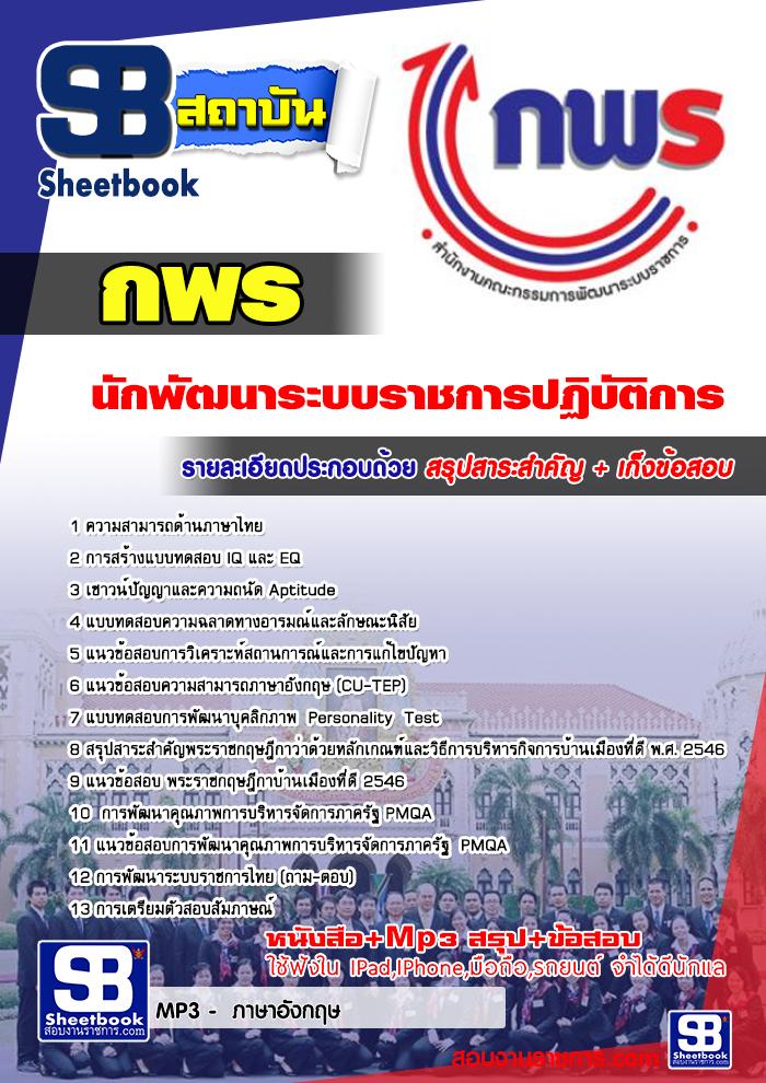 แนวข้อสอบนักพัฒนาระบบราชการปฏิบัติการ กพร. สำนักงานคณะกรรมการพัฒนาระบบราชการ