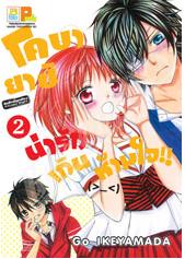 โคบายาชิน่ารักเกินห้ามใจ!! เล่ม 2