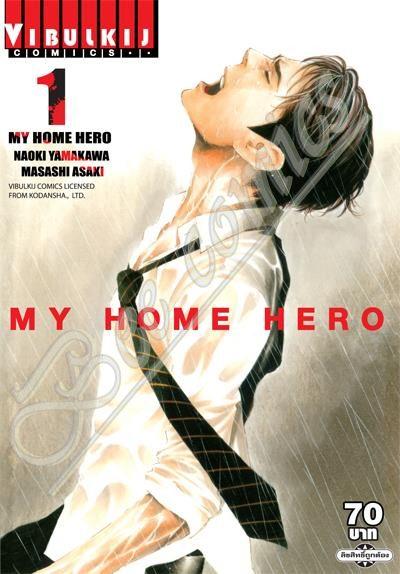 MY HOME HERO เล่ม 1 สินค้าเข้าร้านวันพุธที่ 31/1/61