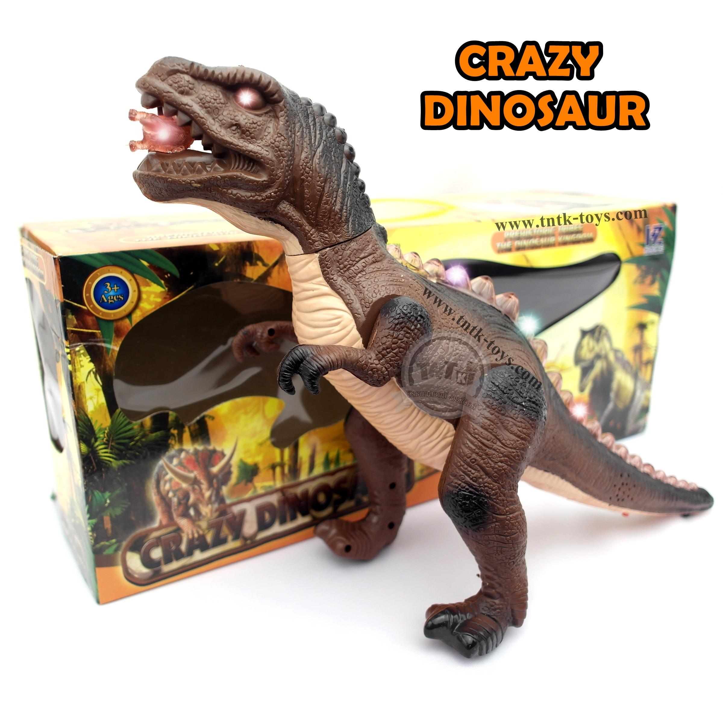 ไดโนเสาร์คาบลูกเดินได้มีเสียงมีไฟ (ตัวใหญ่)