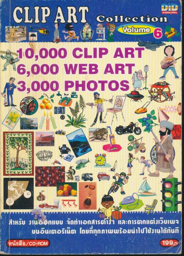 CLIP ART Collection Volume 6