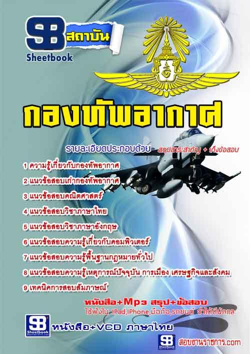 [[NEW]]แนวข้อสอบวิศวกรรมทางไฟฟ้า กองทัพอากาศ Line:topsheet1