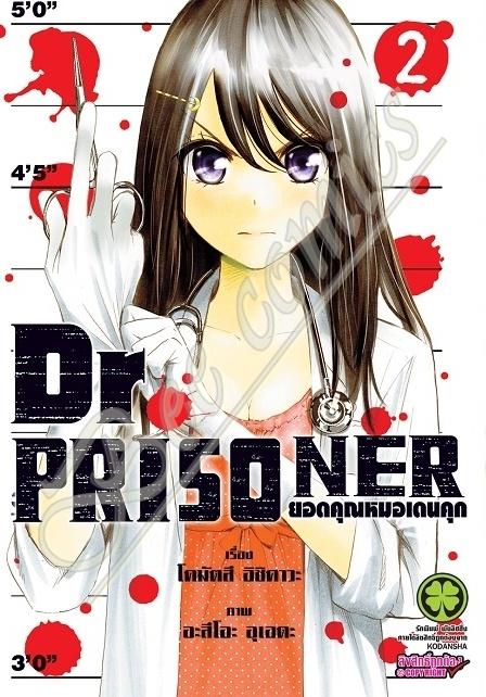 Dr.Prisoner ยอดคุณหมอเดนคุก เล่ม 2 สินค้าเข้าร้านวันศุกร์ที่ 24/11/60