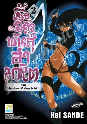 เชื้ออสูรพันธุ์อำมหิต ภาค Shadow Maker NAGI เล่ม 2 สินค้าเข้าร้าน 28/12/59