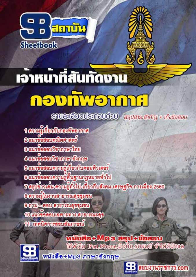 แนวข้อสอบเจ้าหน้าที่สันทัดงาน กองทัพอากาศ NEW 2560
