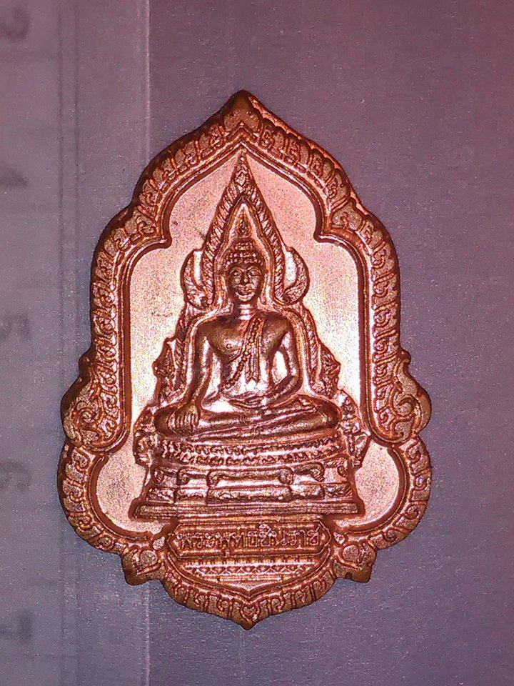 เหรียญ พระพุทธ ชินราช รุ่น วิสาขะ พุทธบูชา ปี พ.ศ. 2550