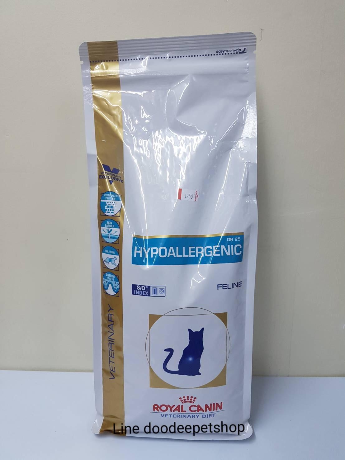 Hypoallergenic แมวแพ้อาหาร 2.5 kg.Exp.09/19