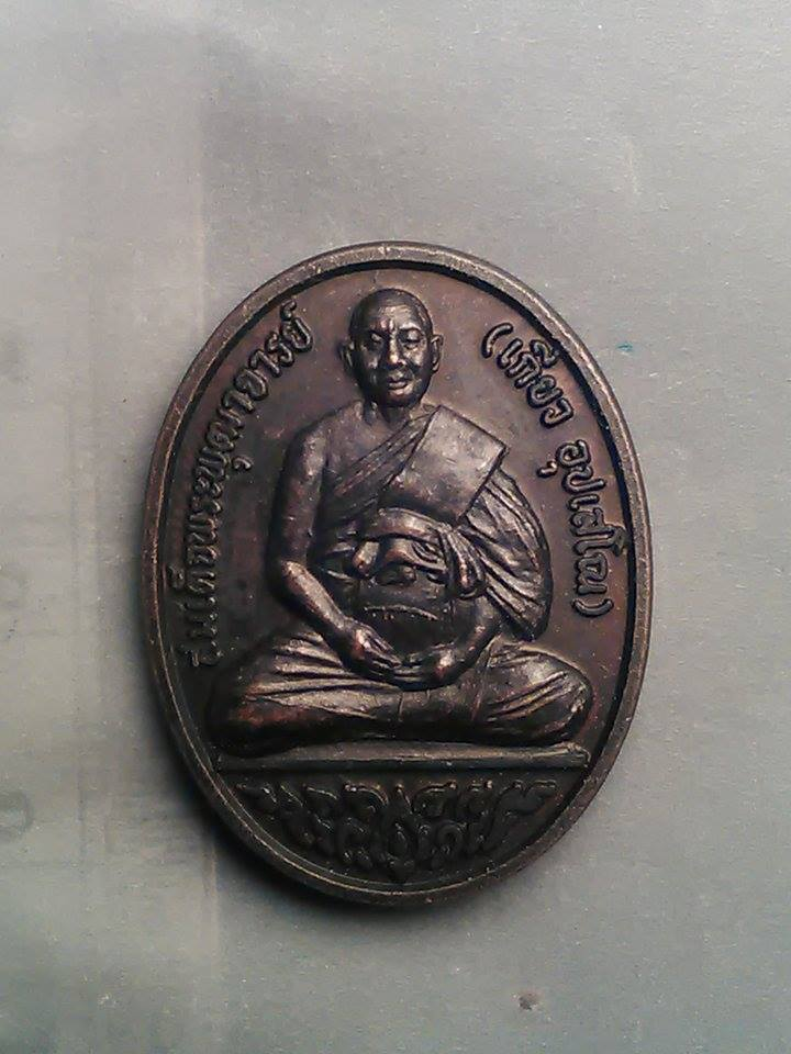 สมเด็จ พระพุฒาจารย์ (เกียว อุปเสโน) หลัง พระชยาภิวัฒน์ (หนู ติสฺโส) 200 /-