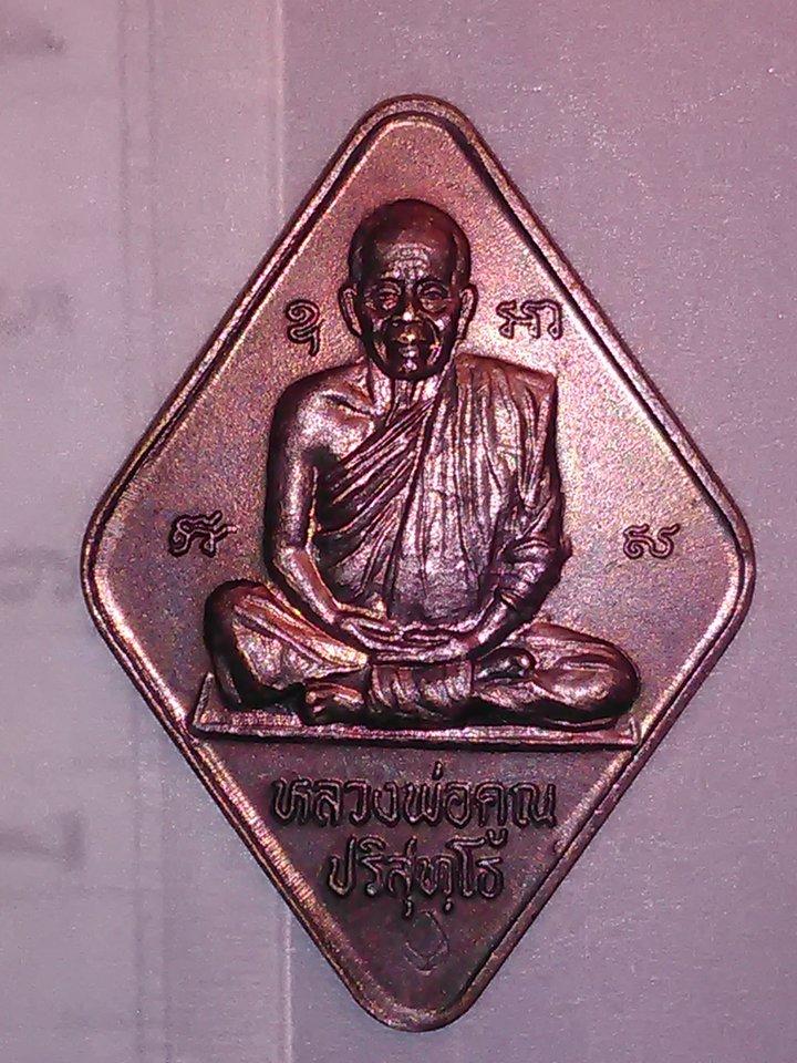 หลวงพ่อ คูณ บริสุทฺโธ วัด บ้านไร่ รุ่น ฉลองกึ่งศตวรรษ ธนาคาร กรุงเทพ ปี 37 / 200.-