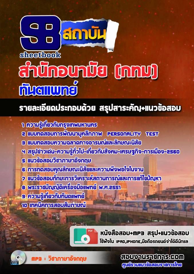แนวข้อสอบทันตแพทย์ สำนักอนามัย กรุงเทพมหานคร อัพเดทใหม่ 2560
