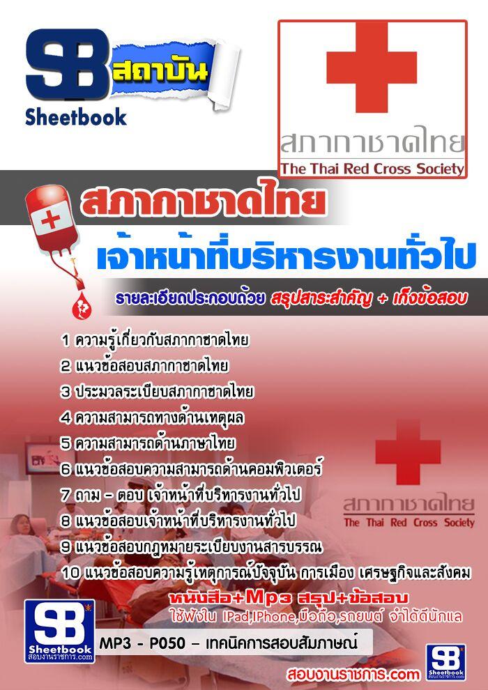 [[NEW]]แนวข้อสอบเจ้าหน้าที่บริหารงานทั่วไป สภากาชาดไทย