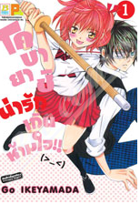โคบายาชิน่ารักเกินห้ามใจ!! เล่ม 1