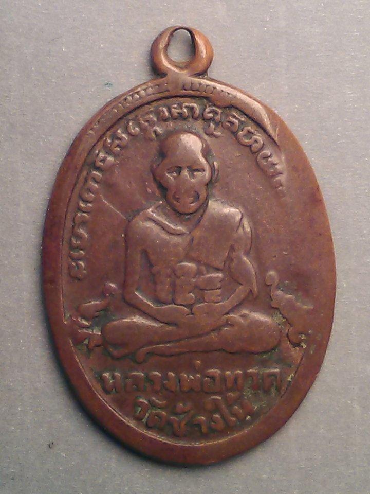 เหรียญ ไข่ปลา หลวงพ่อ ทวด วัด ช้างให้ ปี 05 อ. โคกโพธิ์ ปัตตานี 4000 /-