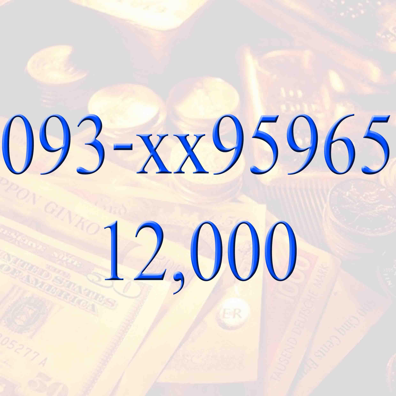 Sold out เบอร์มหาโชค 093-xx95965