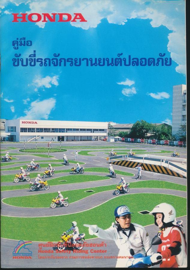 คู่มือขับขี่รถจักรยานยนต์ปลอดภัย