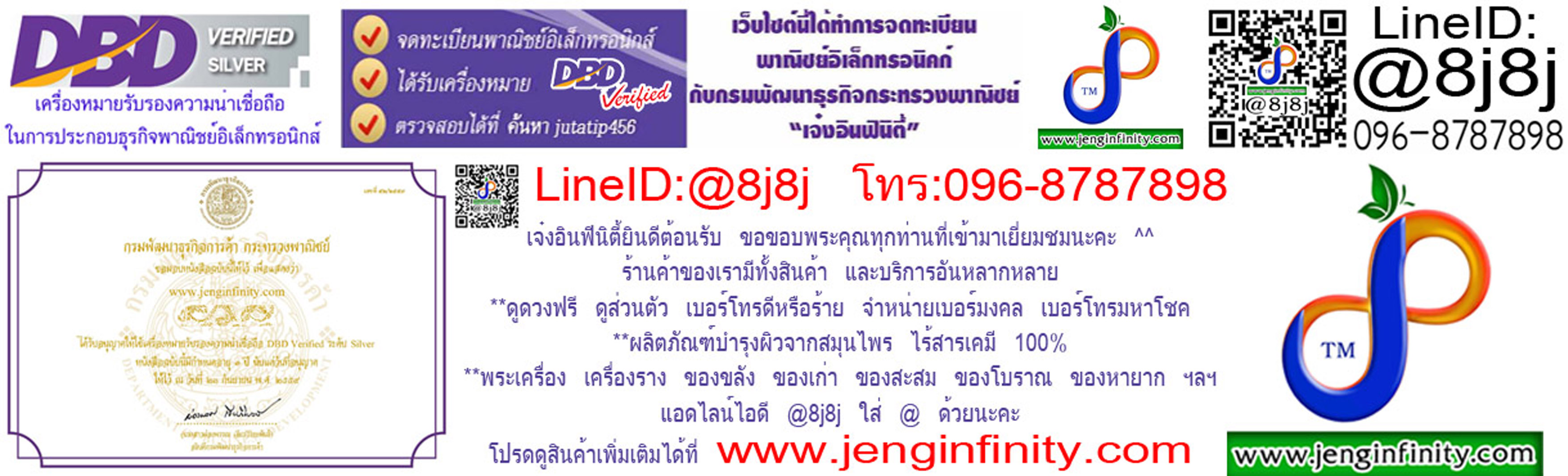 8j เจ๋ง อินฟินิตี้ jenginfinity