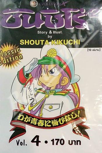 ซันชิโร่x2 Classic Edition เล่ม4 สินค้าเข้าร้านวันเสาร์ที่ 13/5/60