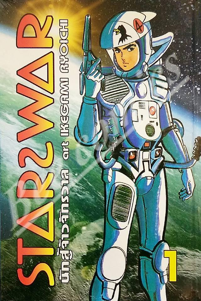 STAR WAR นักสู้จ้าวจักรวาล เล่ม 1-2 (จบ)