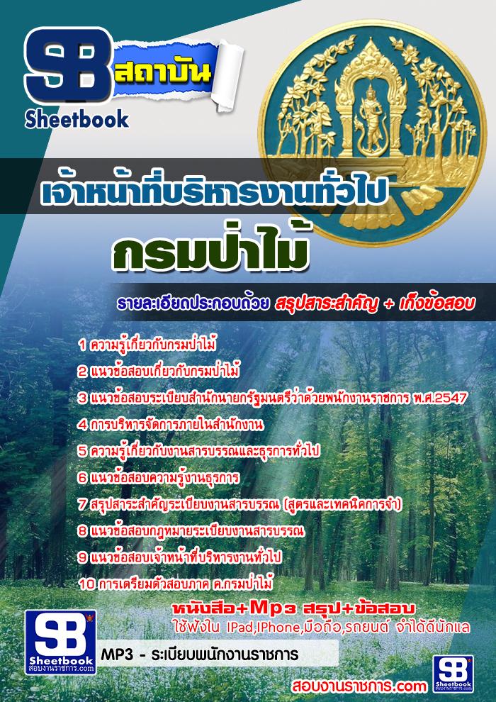 แนวข้อสอบ เจ้าหน้าที่บริหารงานทั่วไป กรมป่าไม้ NEW 2560