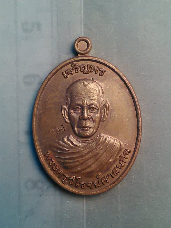 (ขายแล้ว) เหรียญ เจริญพร พระครู วิโรจน์ศาสนกิจ รุ่น ศิษย์สร้างถวาย บูชาหลวงพ่อ วัด ควนปันตาราม พัทลุง