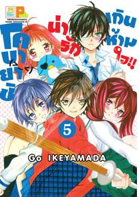 โคบายาชิน่ารักเกินห้ามใจ!! เล่ม 5