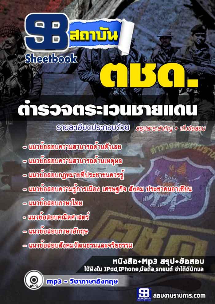 แนวข้อสอบตำรวจตระเวนชายแดน (บช.ตชด.) 2560