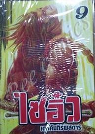 ไซอิ๋ว เดชคัมภีร์พิสดาร เล่ม 9 สินค้าเข้าร้าน 28/11/59