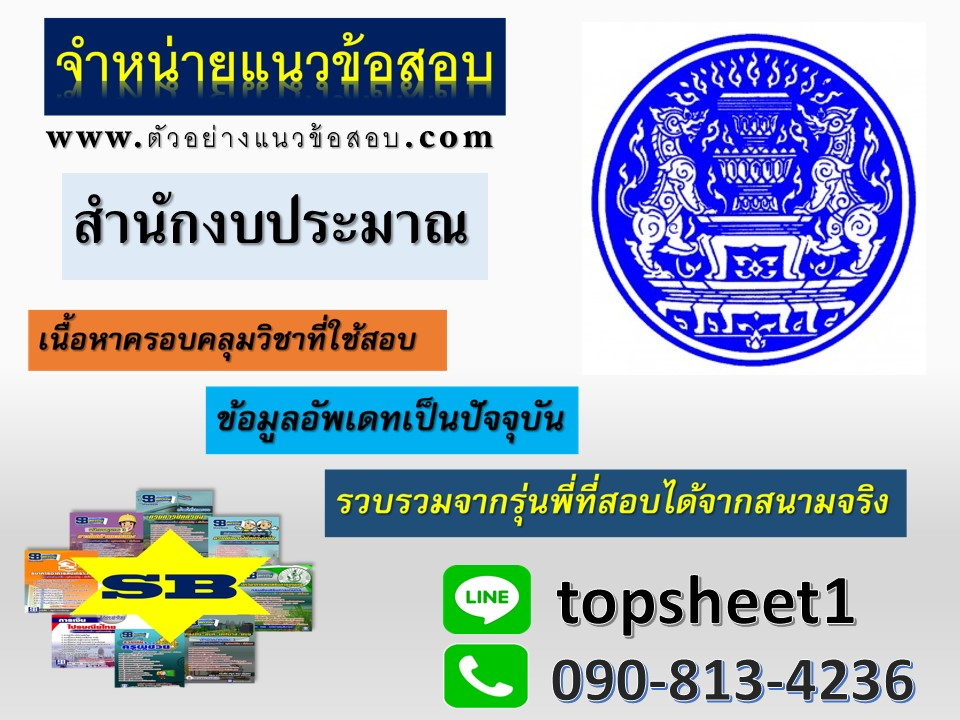 [[NEW]]แนวข้อสอบนักวิเทศสัมพันธ์ปฎิบัติการ สำนักงบประมาณ Line:topsheet1