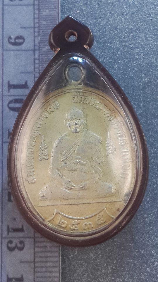 สมเด็จ พระพุฒาจารย์ (เกียว) วัดสระเกศ 2535 รุ่นแรก / 1,000.-