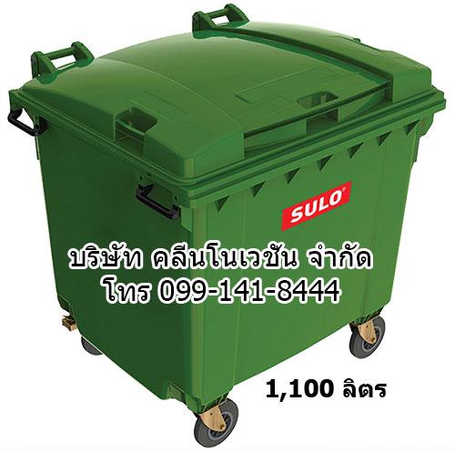 ถังขยะเทศบาล พร้อมล้อเข็น ขนาด 1100 ลิตร ฝาเรียบ(มีหูยก)