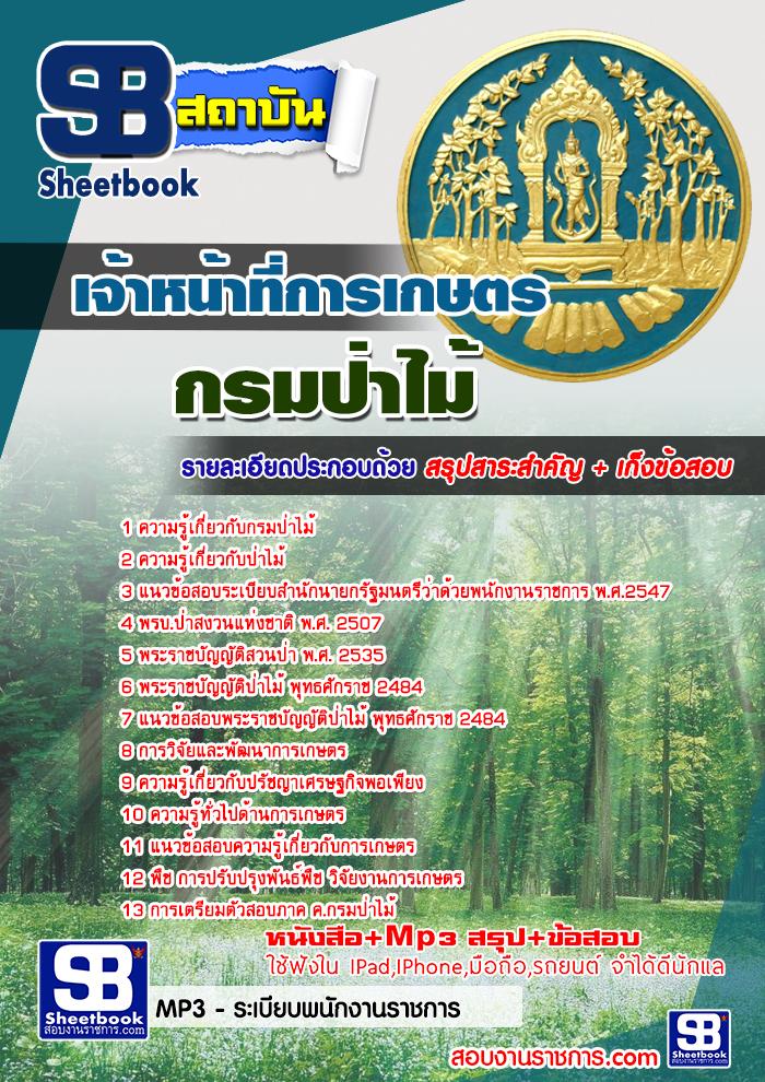 แนวข้อสอบเจ้าหน้าที่การเกษตร กรมป่าไม้ NEW 2560