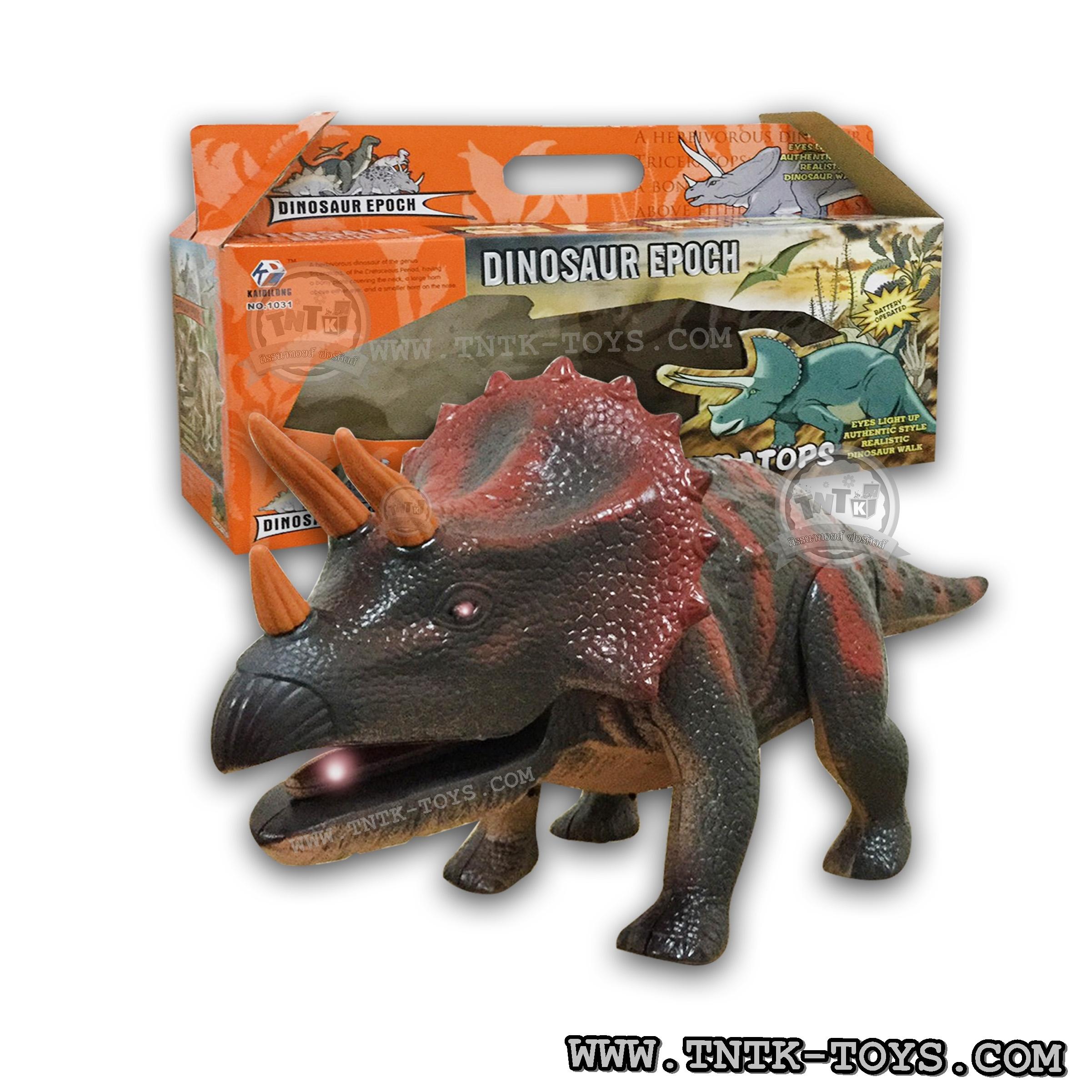 ไดโนเสาร์แรดเดินได้มีเสียงมีไฟ