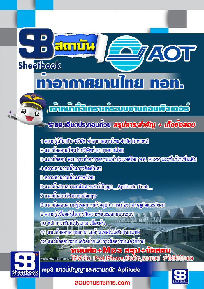 แนวข้อสอบเจ้าหน้าที่วิเคราะห์ระบบงานคอมพิวเตอร์ บริษัทการท่าอากาศยานไทย ทอท AOT