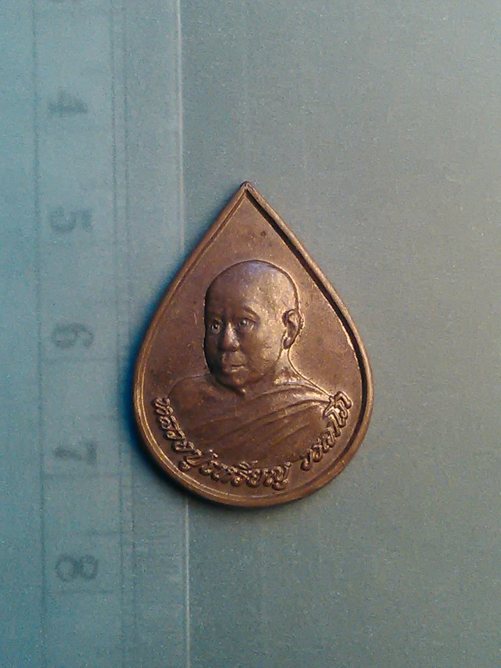 เหรียญหยดนํ้า หลวงปู่ เหรียญ วัด อรัญญบรรพต รุ่น ศรัทธาบารมี ปี 39 หนองคาย / 200.-