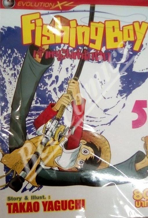 Fishing Boy เจ้าหนูสิงห์นักตก เล่ม 5 สินค้าเข้าร้านวันเสาร์ที่ 4/2/60